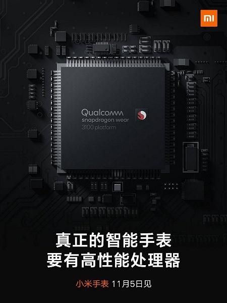 Расходимся, нас обманули. Умные часы Xiaomi Mi Watch получили спорную SoC Snapdragon Wear 3100