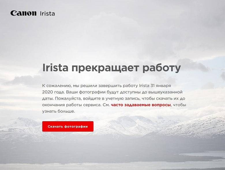 Сервис Canon Irista завершает работу