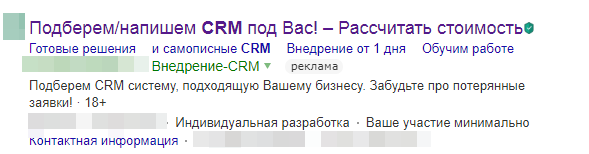 Всё вы врёте! О рекламе CRM - 18