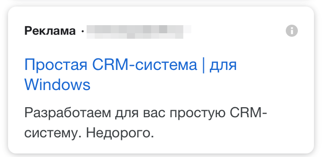 Всё вы врёте! О рекламе CRM - 19