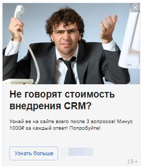 Всё вы врёте! О рекламе CRM - 27