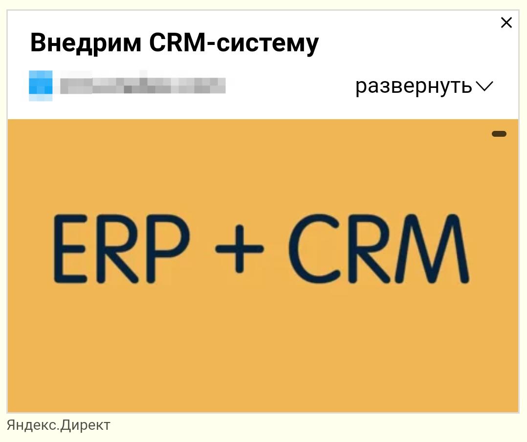 Всё вы врёте! О рекламе CRM - 29