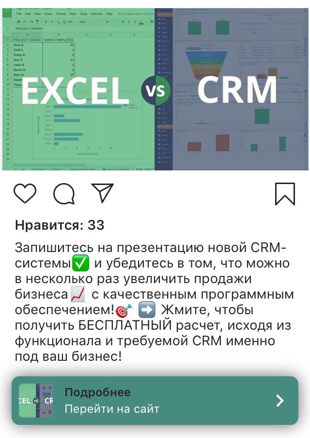 Всё вы врёте! О рекламе CRM - 3