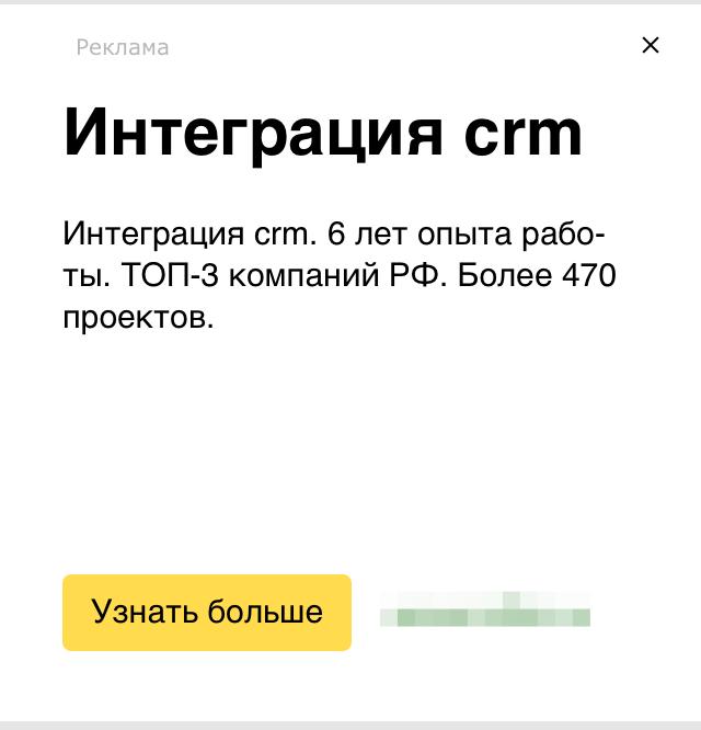 Всё вы врёте! О рекламе CRM - 31