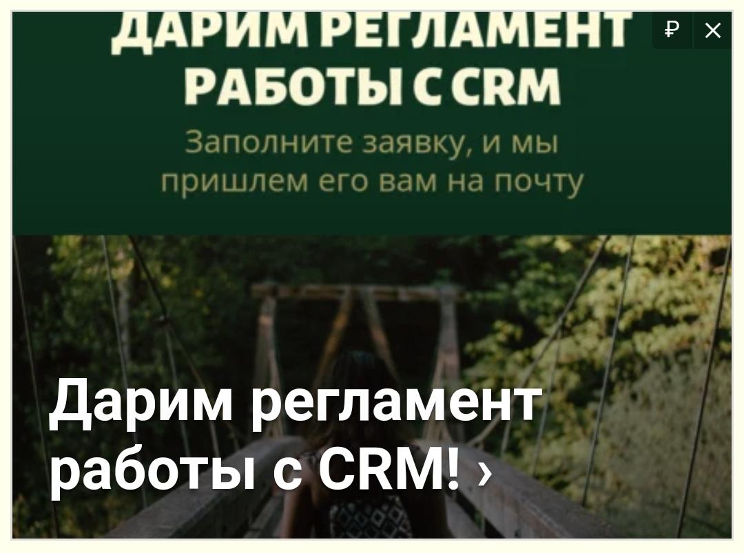 Всё вы врёте! О рекламе CRM - 37