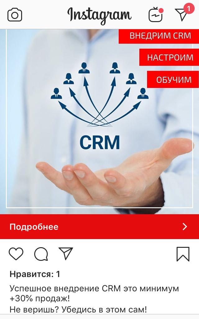 Всё вы врёте! О рекламе CRM - 6