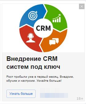 Всё вы врёте! О рекламе CRM - 7