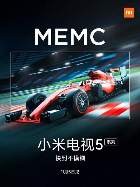 MEMC в массы. Технология улучшения качества картинки пропишется в телевизорах Xiaomi Mi TV 5