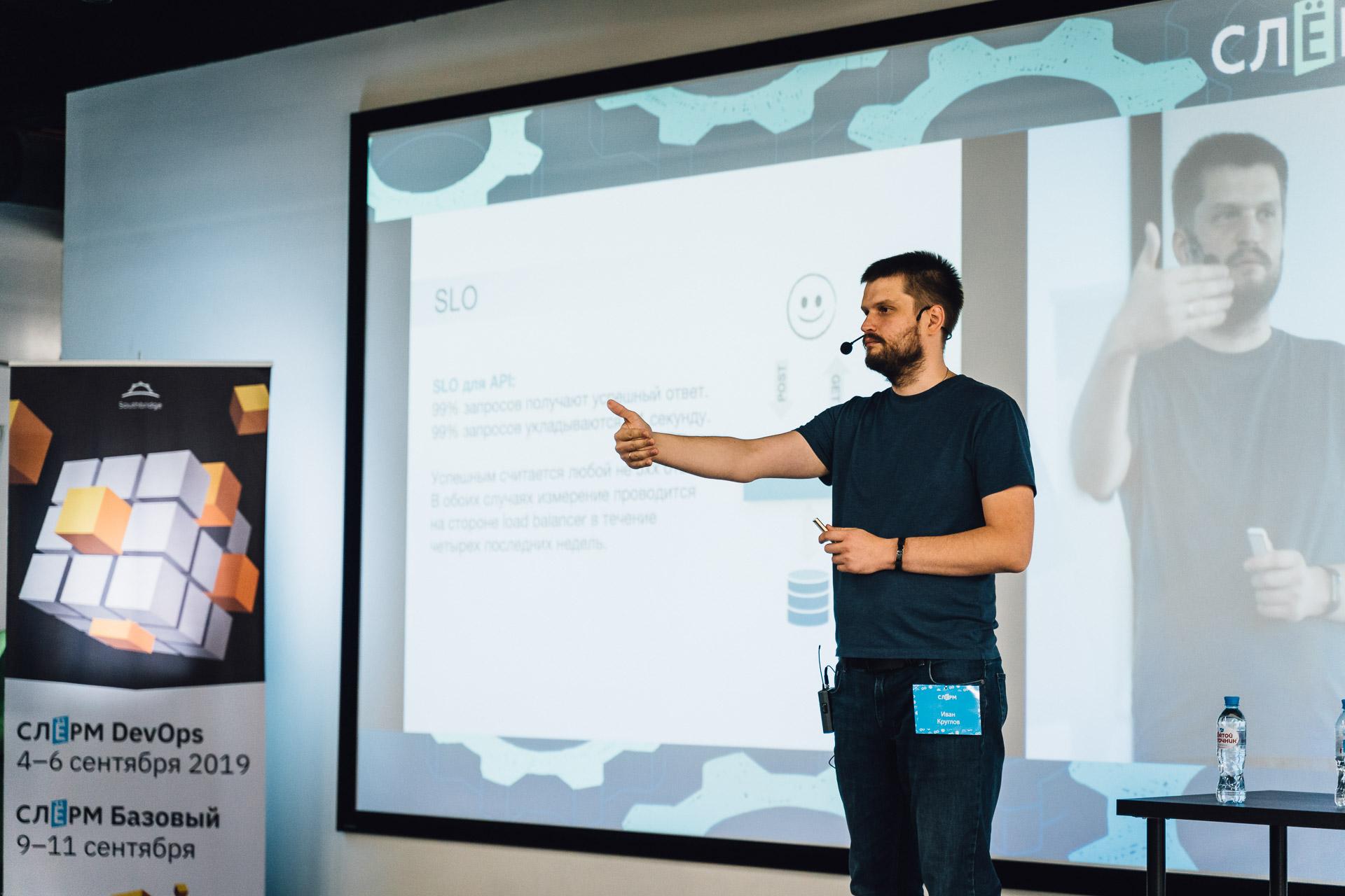 Интервью с Иваном Кругловым, Principal Developer: Service Mesh и «нестандартные» инструменты Booking.com - 1