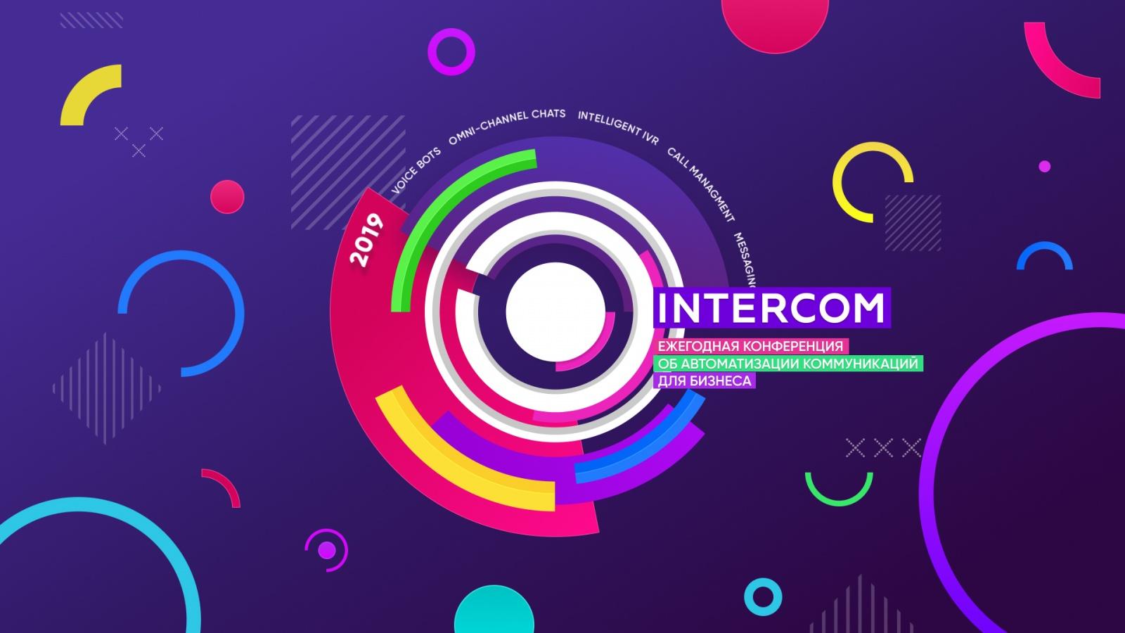 14 ноября пройдет Intercom'19 — конференция об автоматизации коммуникаций от Voximplant - 1