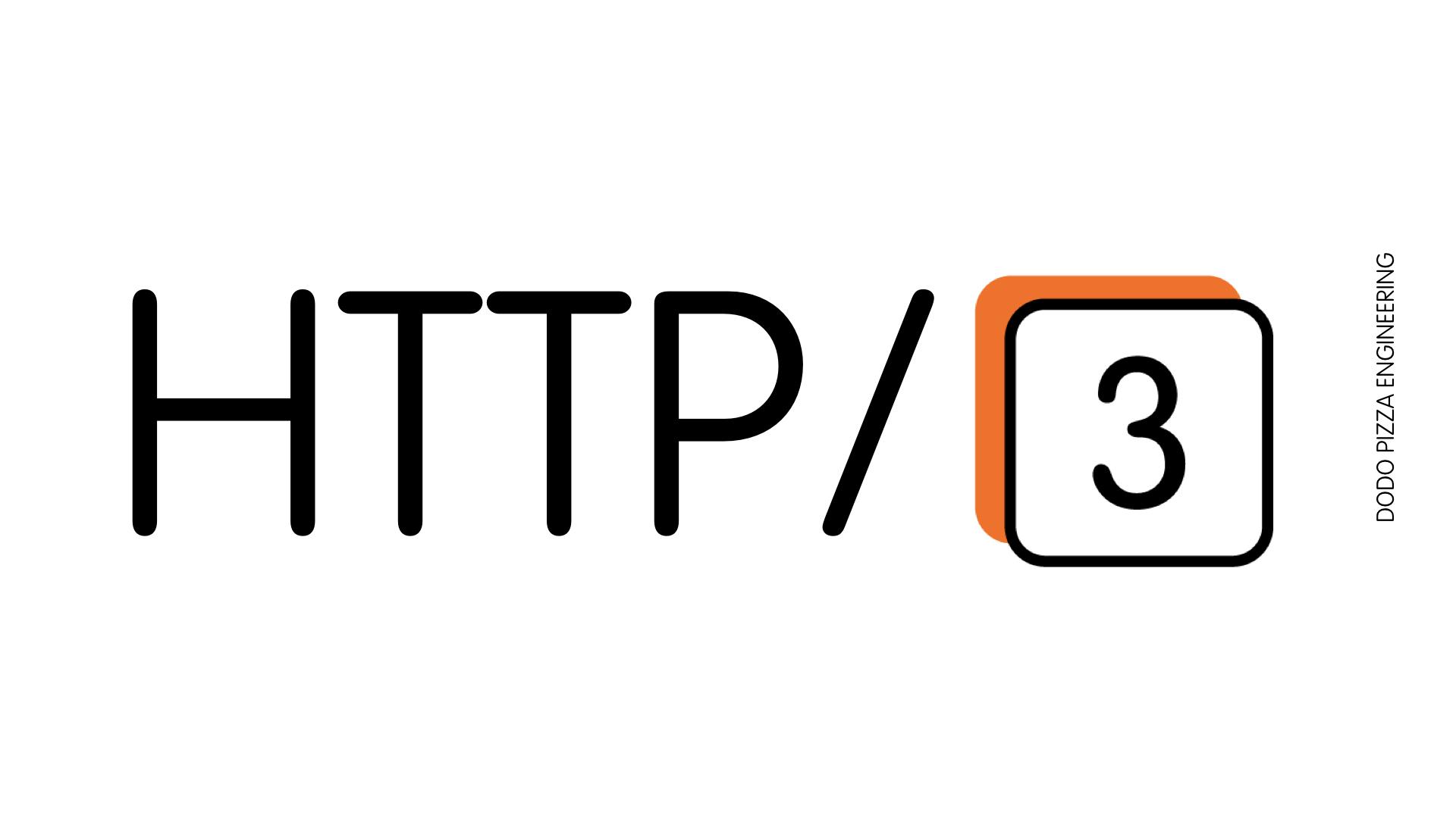HTTP-3: разрушение основ и дивный новый мир - 1