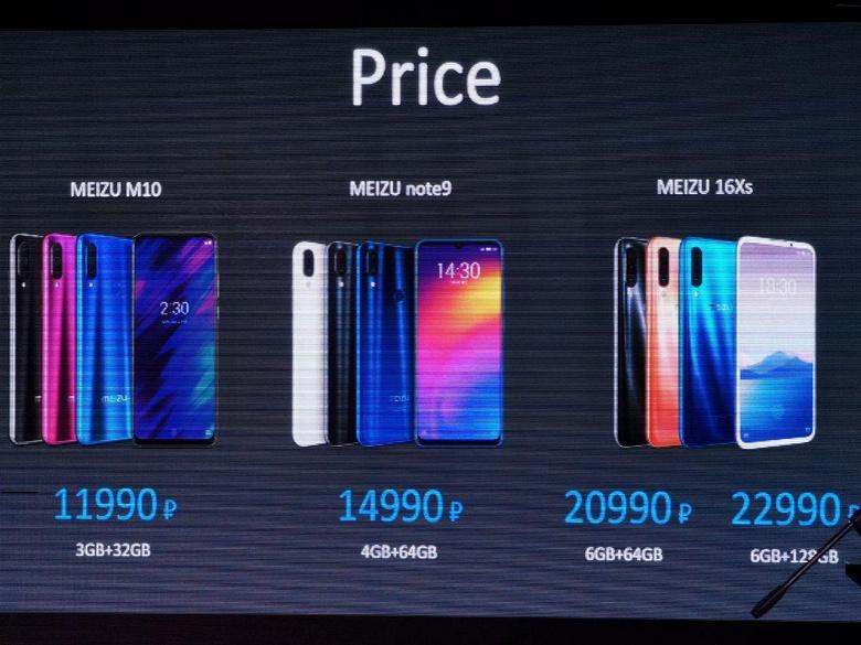 Смартфоны Meizu M10, Meizu 16xs и Meizu Note9 выходят в России