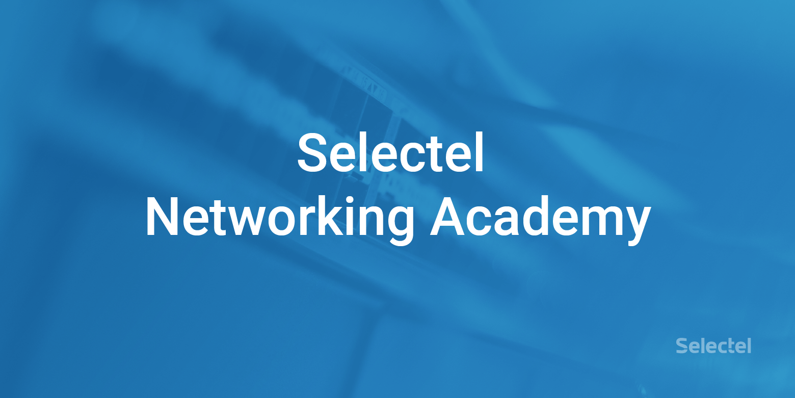 Конференция Selectel Networking Academy - 1