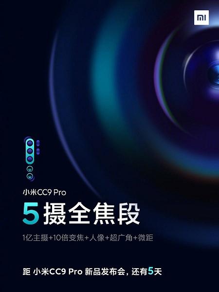 Xiaomi назвала все датчики изображения и подтвердила 4-осевую оптическую стабилизацию в Xiaomi Mi Note 10