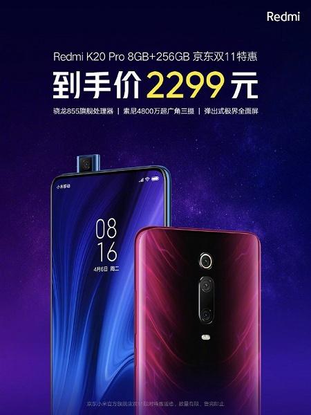 Xiaomi значительно урезала цену на самый мощный Redmi K20 Pro в преддверии выпуска Redmi K30