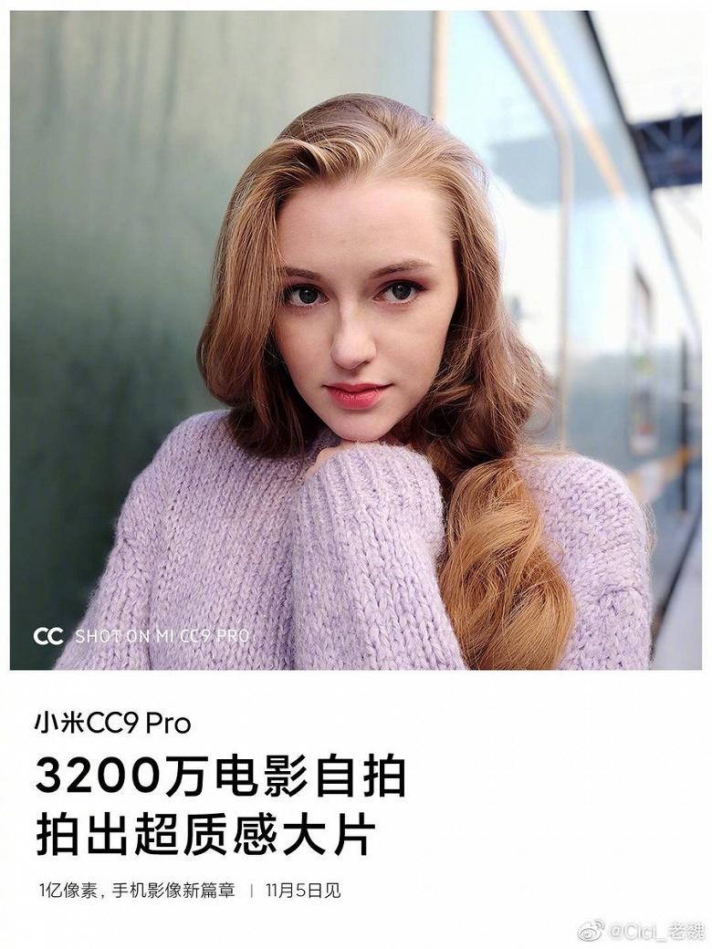 Фронтальная камера Xiaomi Mi Note 10 впервые демонстрирует возможности