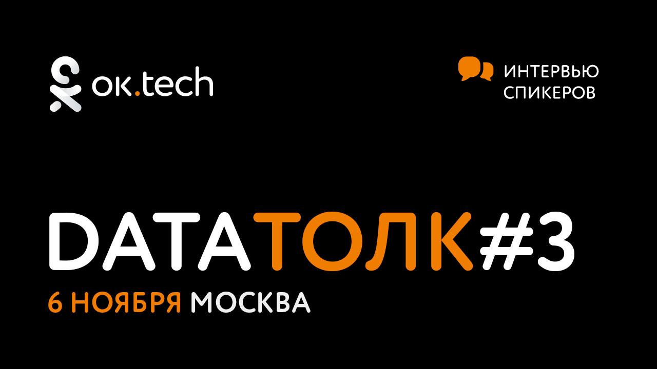 ок.tech Data Толк #3: мини-интервью спикеров - 1