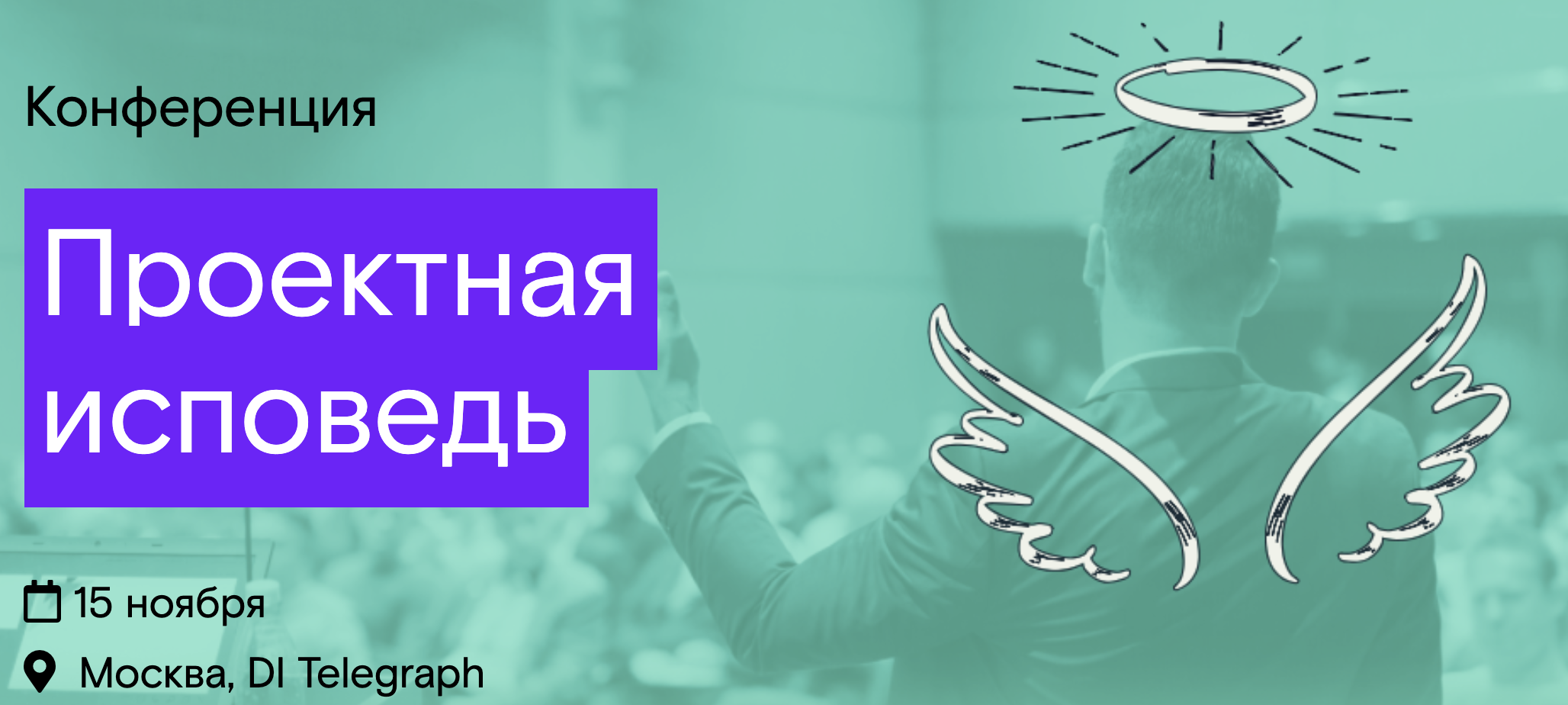 Проектная исповедь — 15 ноября, Москва, DI Telegraph - 1