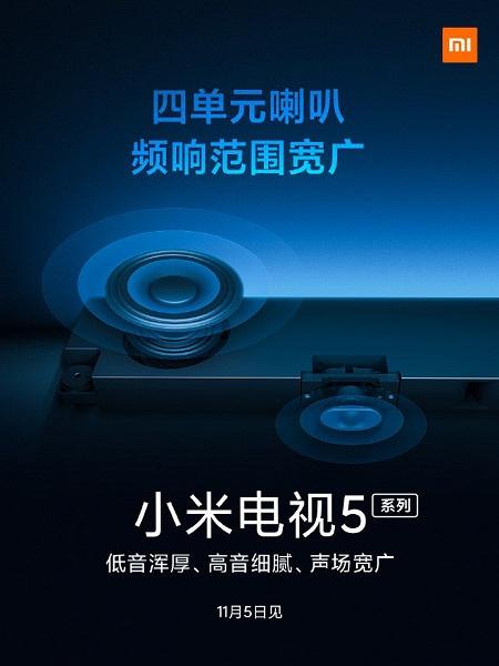 Глубокий бас и выразительные высокие частоты. Xiaomi Mi TV 5 получили по 4 громкоговорителя