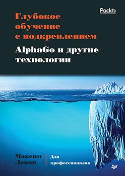 «Глубокое обучение с подкреплением. AlphaGo и другие технологии»: анонс книги - 1