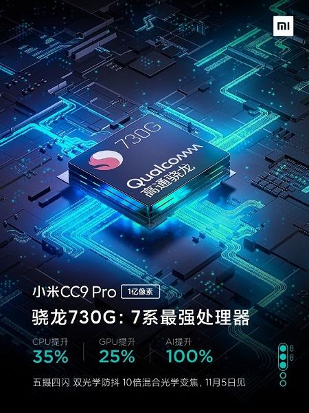 Официально: Xiaomi Mi CC9 Pro – никакой не флагман