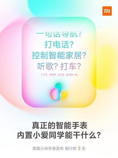 В часы Xiaomi Watch встроен умный голосовой помощник