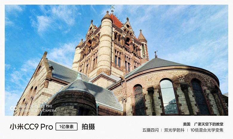 Великолепная детализация и качественный зум. Новые фото, сделанные камерой Xiaomi CC9 Pro