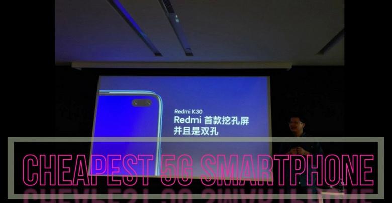 Redmi K30 станет самым дешевым смартфоном с поддержкой 5G
