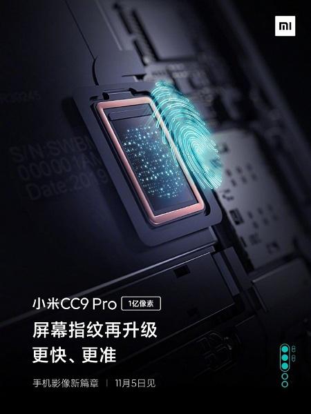 Xiaomi CC9 Pro получил ультратонкий подэкранный сканер отпечатков пальцев