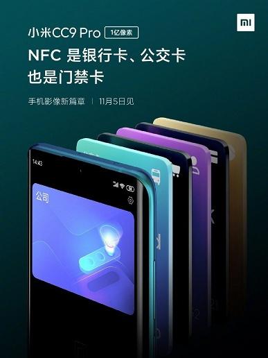 Новые подробности о Xiaomi CC9 Pro: многорежимный адаптер NFC и ИК-излучатель