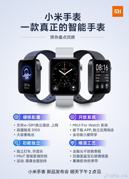 Еще дешевле. Умные часы Xiaomi Watch окажутся в три раза дешевле Apple Watch 5
