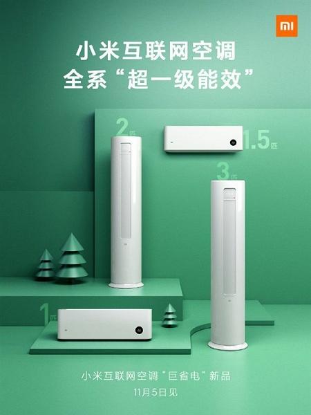 Завтра Xiaomi представит четыре новых кондиционера