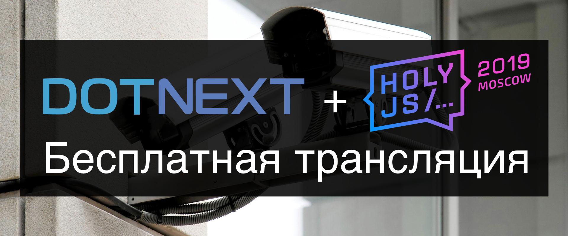Бесплатная трансляция DotNext и HolyJS - 1