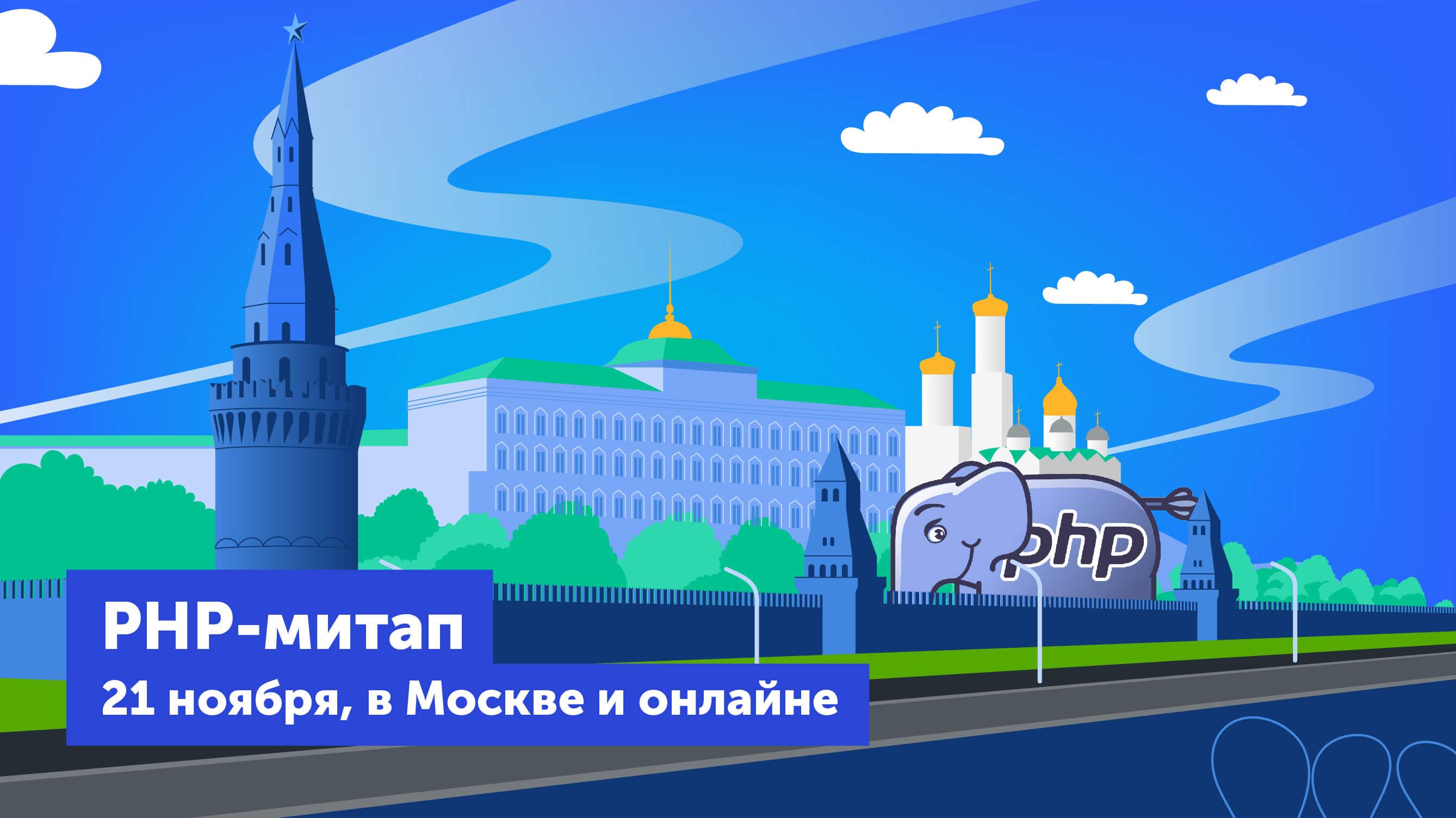 Что будет с PHP через 5 лет: мы спросили докладчиков ближайшего московского митапа - 1