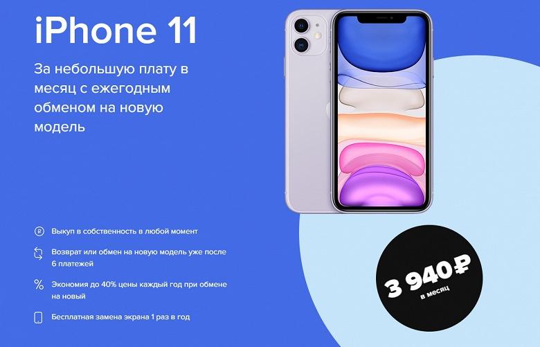 iPhone в России теперь можно арендовать