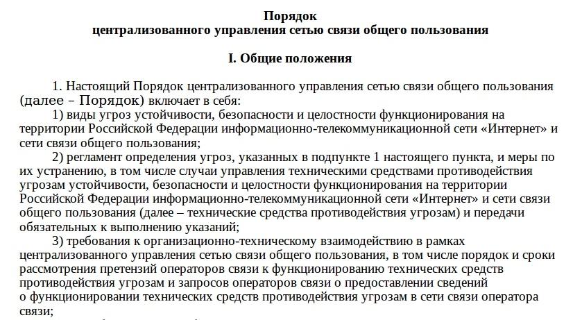 Определены угрозы, в ответ на обнаружение которых Роскомнадзор сможет переходить на централизованное управление Рунетом - 1