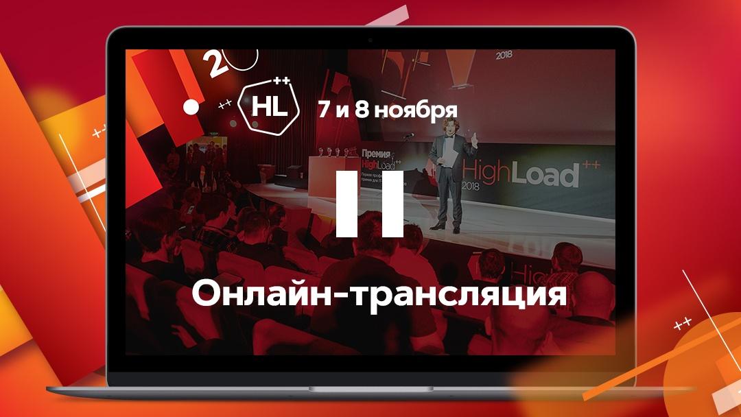 Открытая трансляция Главного зала HighLoad++ 2019 - 1