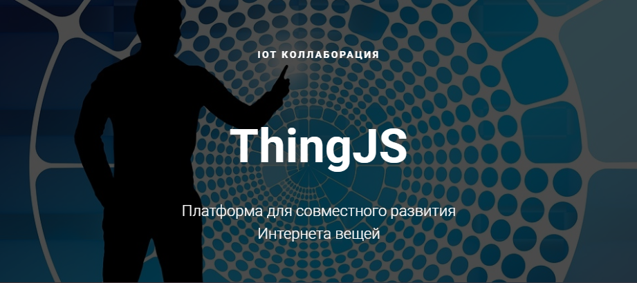ThingJS v1.0-alpha - 1