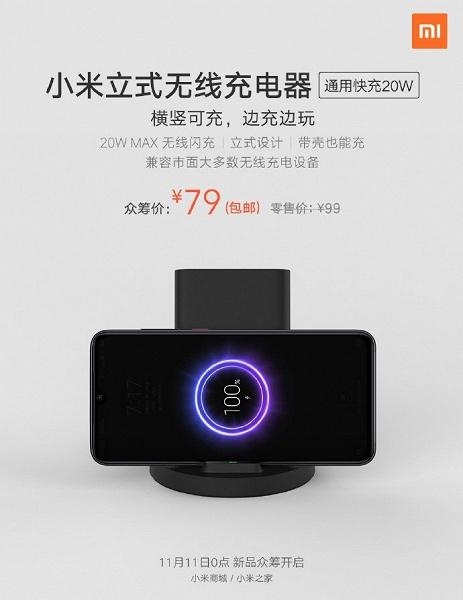 20 Вт мощности за $11. Xiaomi собирает средства на вертикальную беспроводную зарядку для смартфонов