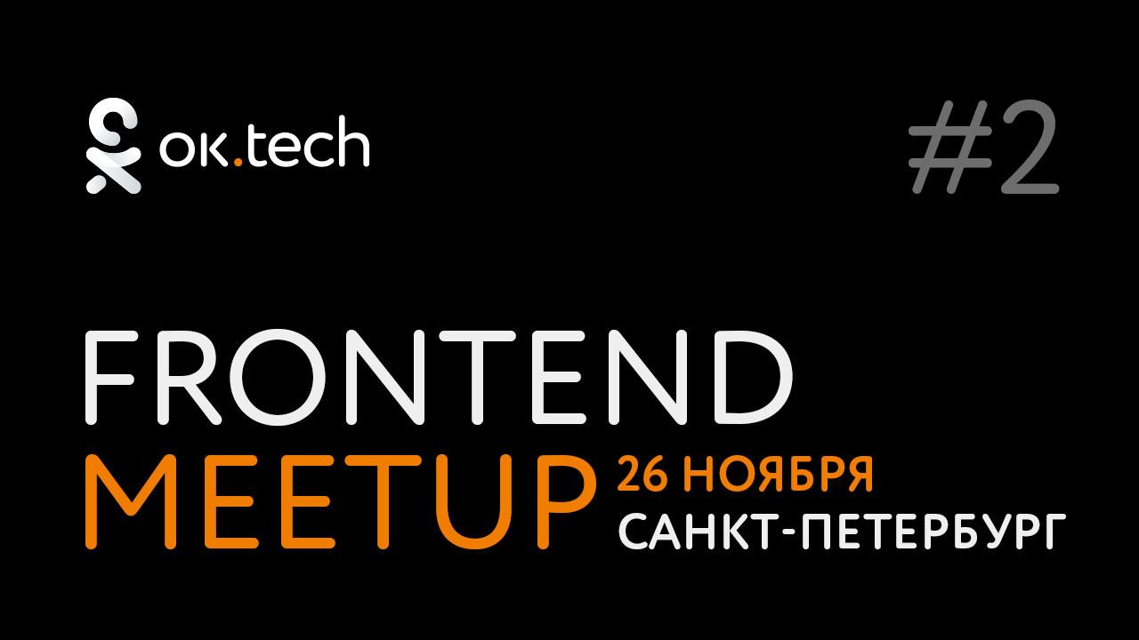 ок.tech: Frontend Meetup #2 - 1