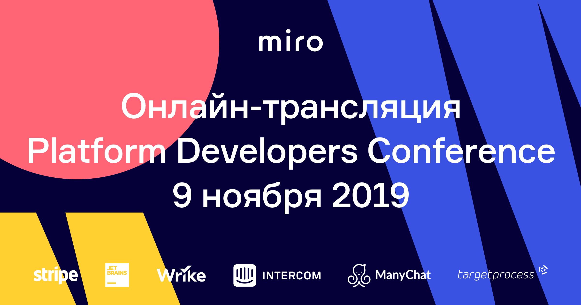 Platform Developers Conf by Miro: онлайн-трансляция - 1