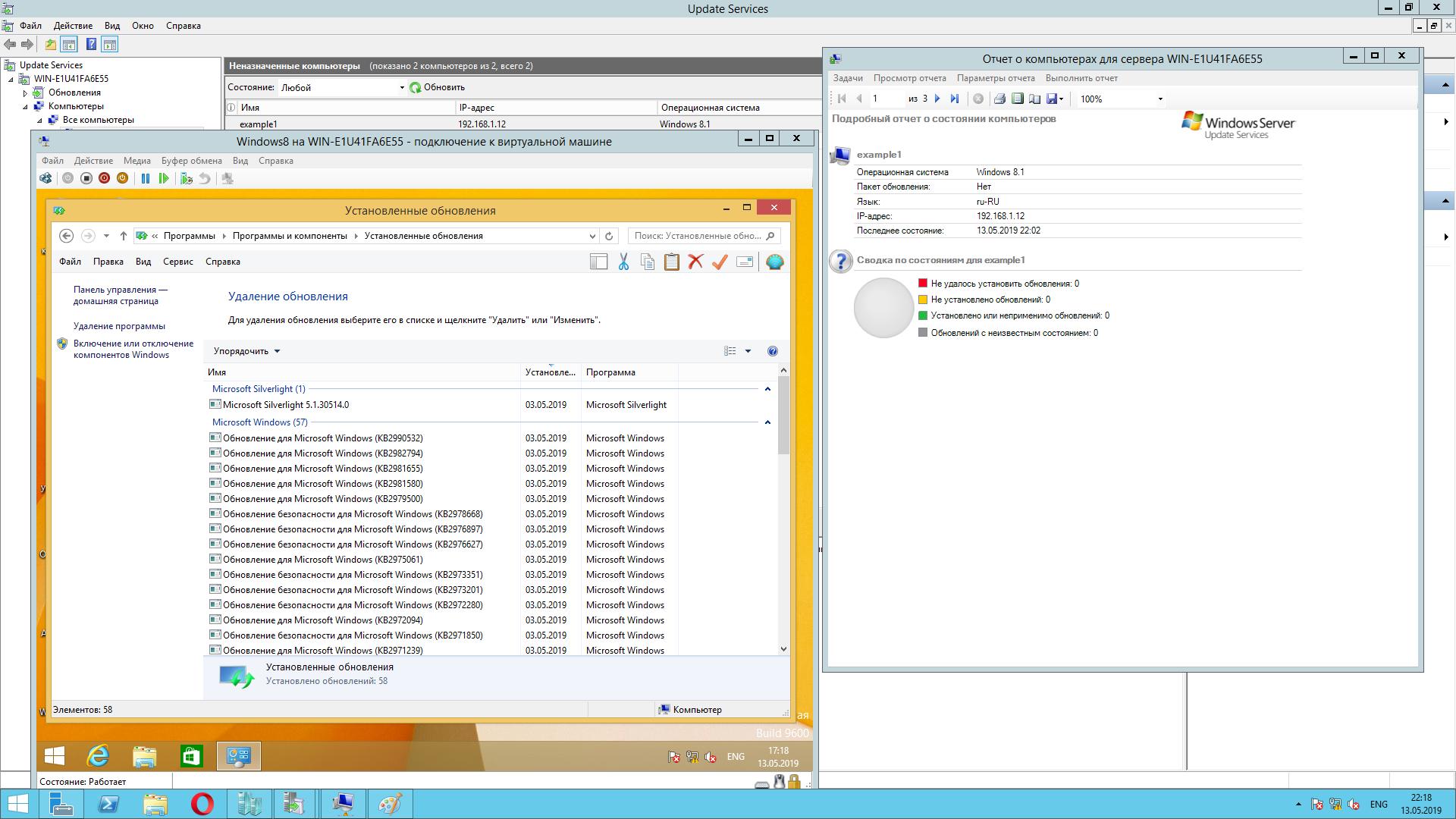 «Неуловимый» список установленных обновлений Windows - 5