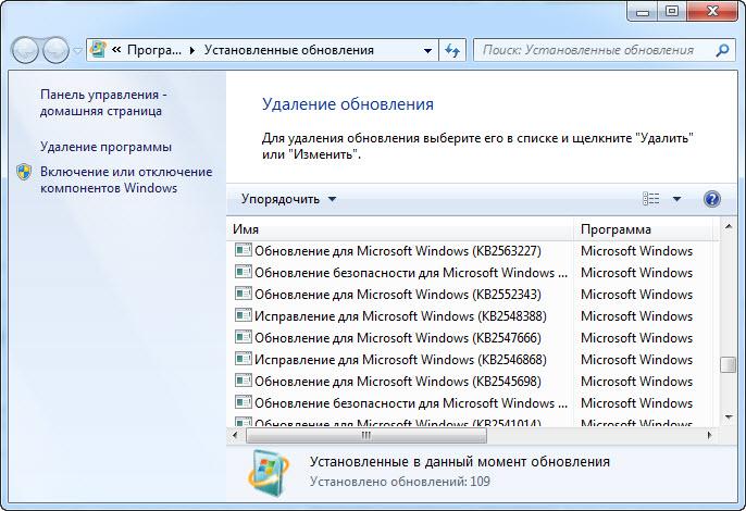 «Неуловимый» список установленных обновлений Windows - 1