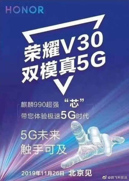 Новый флагман Honor на платформе Kirin 990 5G выйдет 26 ноября