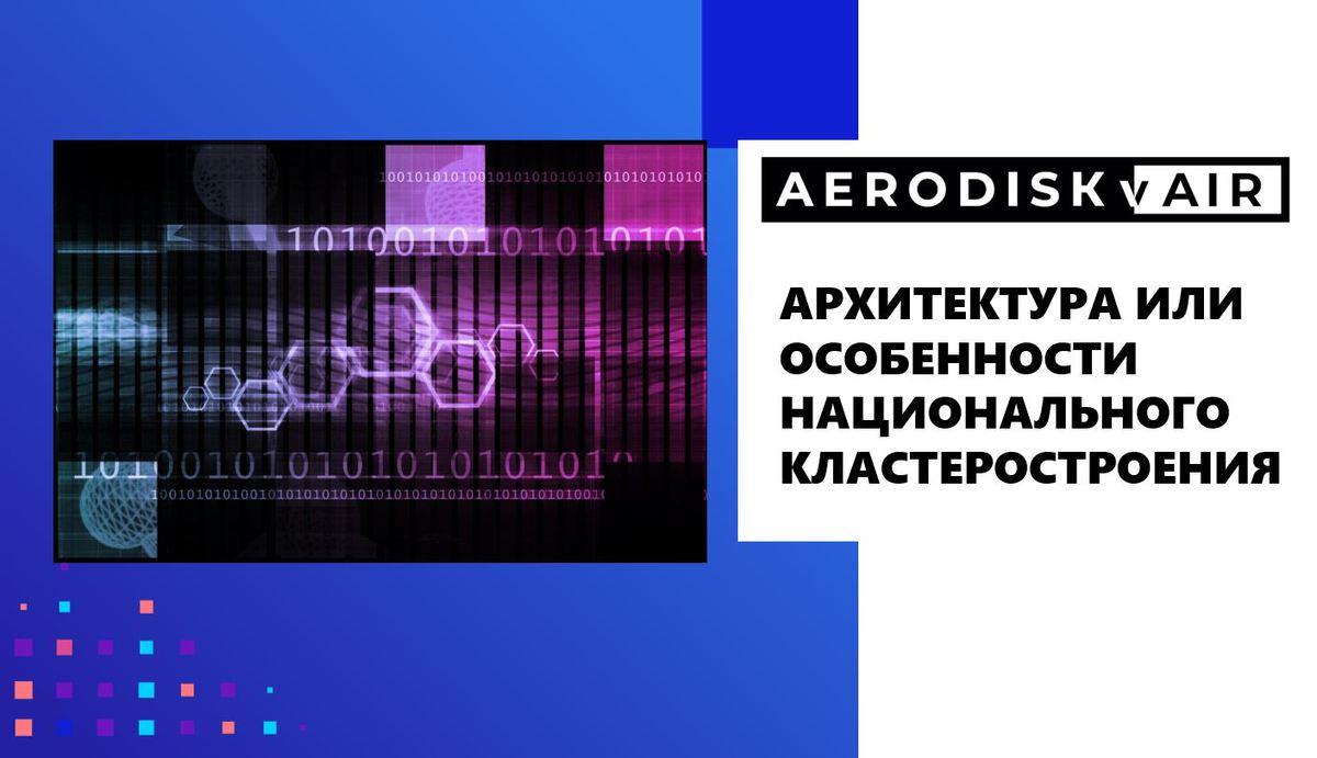 Архитектура AERODISK vAIR или особенности национального кластеростроения - 1