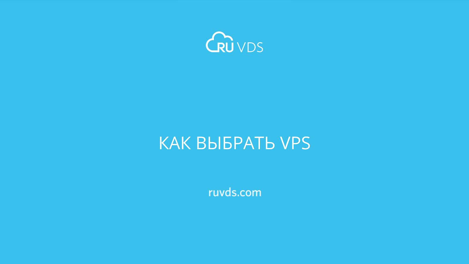 Как выбрать VPS - 1
