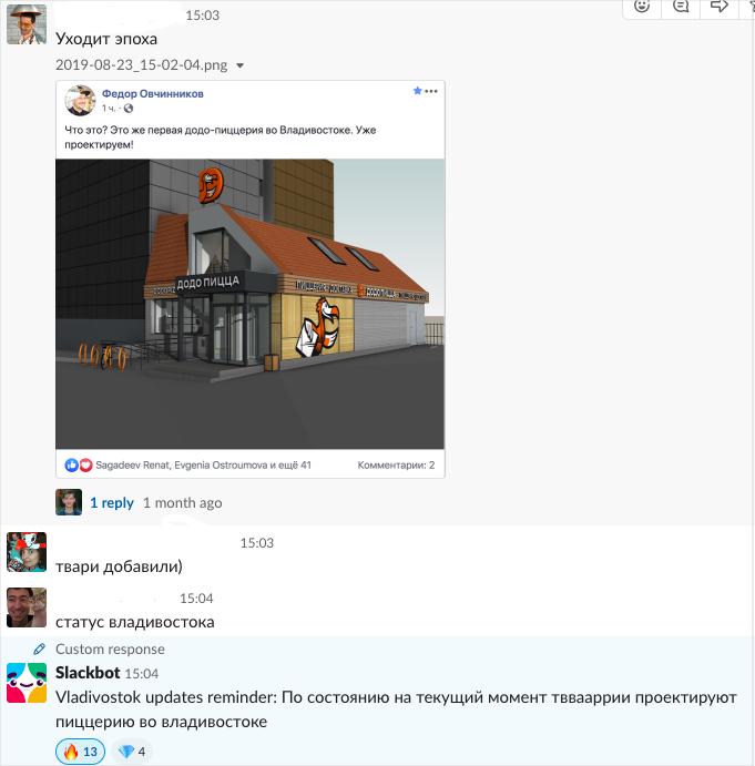 Разведение мемов в корпоративных условиях: над чем смеются разработчики Dodo IS - 17
