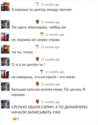 Разведение мемов в корпоративных условиях: над чем смеются разработчики Dodo IS - 21