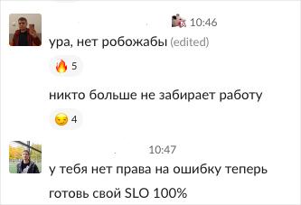 Разведение мемов в корпоративных условиях: над чем смеются разработчики Dodo IS - 34
