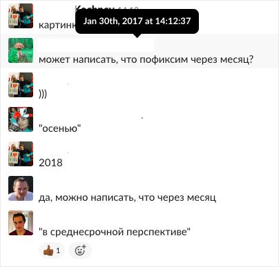Разведение мемов в корпоративных условиях: над чем смеются разработчики Dodo IS - 35